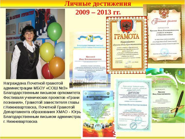Личные достижения 2009 – 2013 гг. Награждена Почетной грамотой администрации...