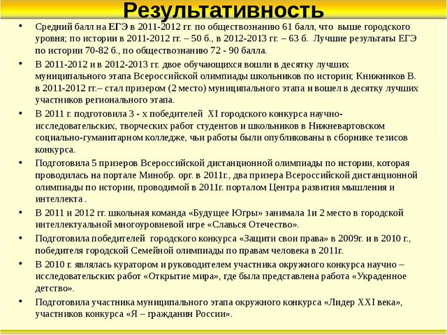 Результативность Средний балл на ЕГЭ в 2011-2012 гг. по обществознанию 61 бал...