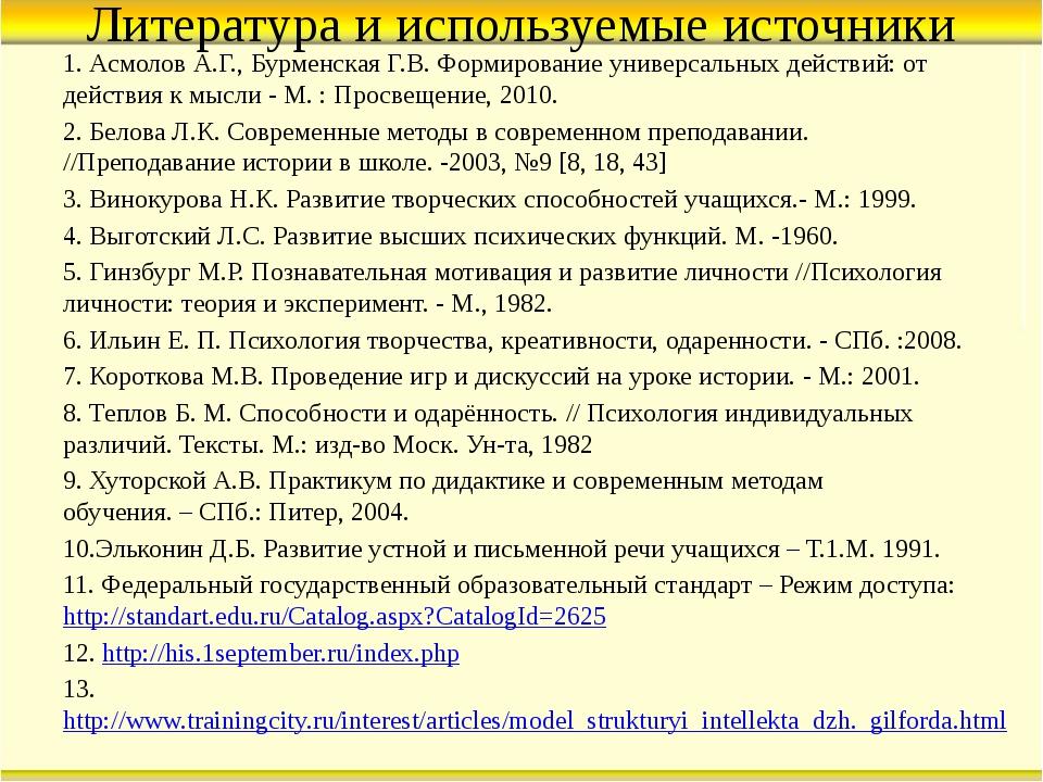 Литература и используемые источники 1. Асмолов А.Г., Бурменская Г.В. Формиров...