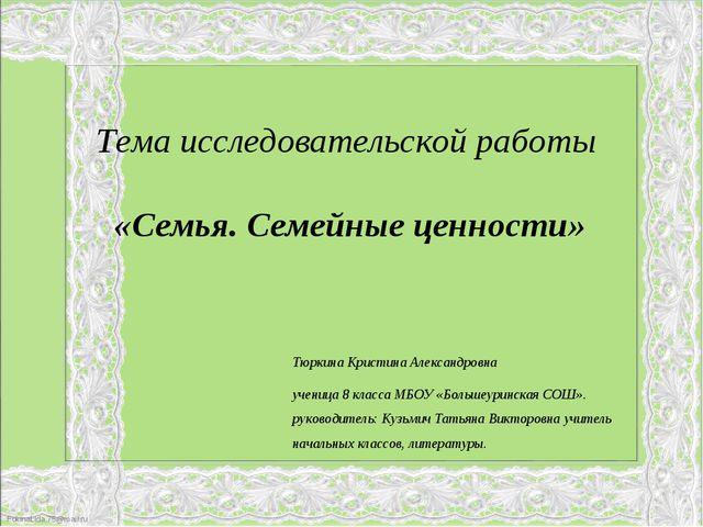 Тема исследовательской работы «Семья. Семейные ценности» Тюркина Кристина Але...
