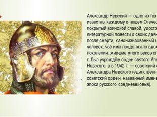 Александр Невский — одно из тех имён, что известны каждому в нашем Отечестве.