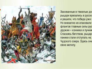 Закованные в тяжелые доспехи рыцари врезались в русское войско и решили, что