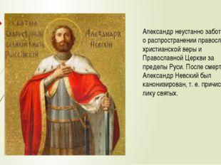 Александр неустанно заботился о распространении православной христианской вер