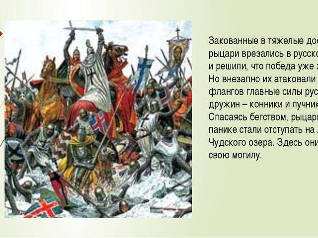 Закованные в тяжелые доспехи рыцари врезались в русское войско и решили, что...