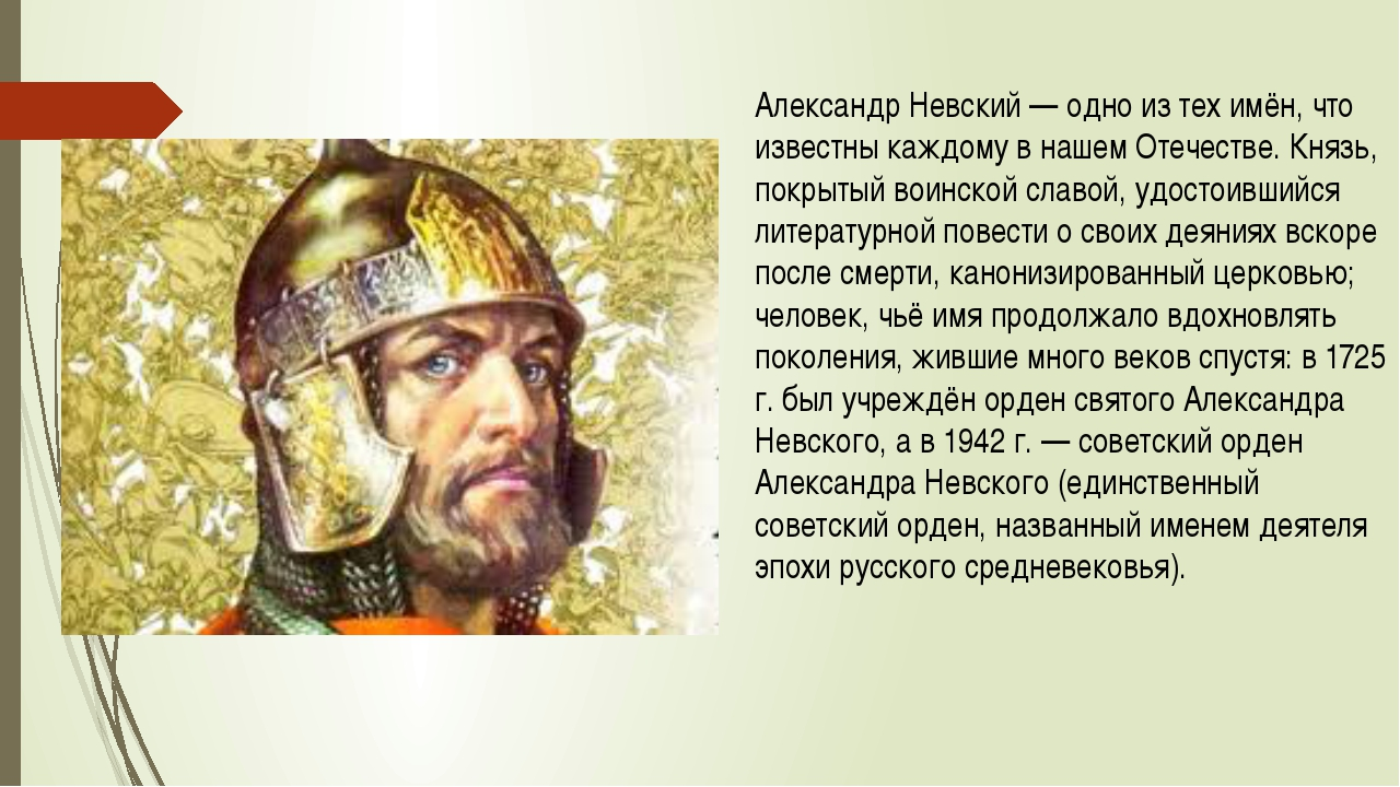 Александр Невский — одно из тех имён, что известны каждому в нашем Отечестве....