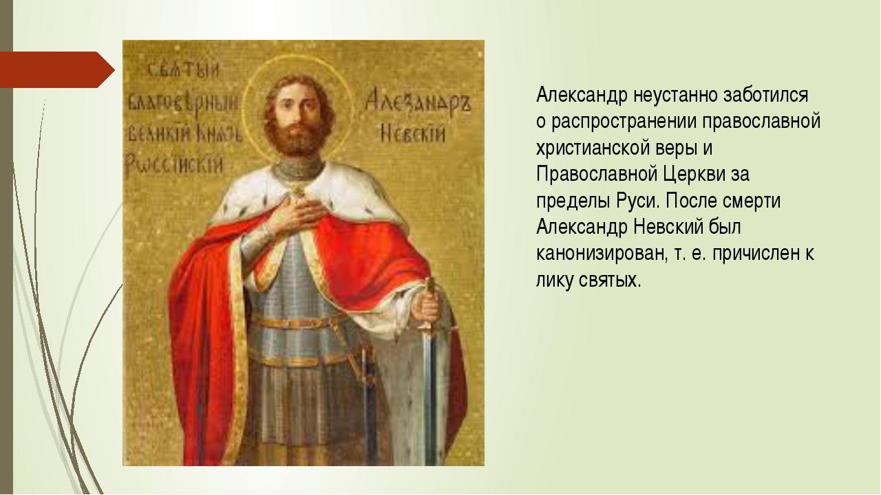 Александр неустанно заботился о распространении православной христианской вер...