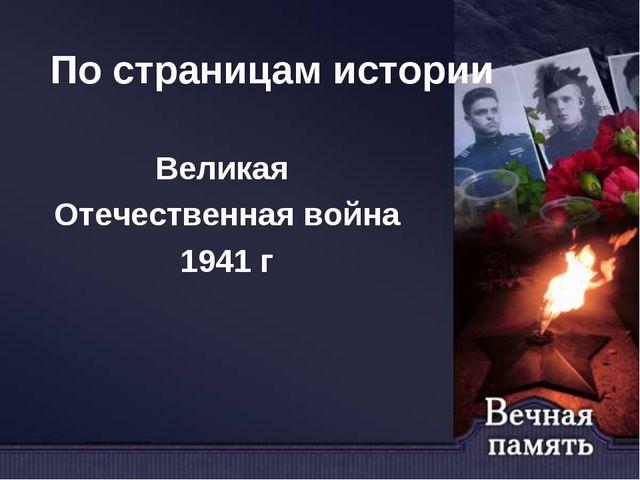 По страницам истории Великая Отечественная война 1941 г