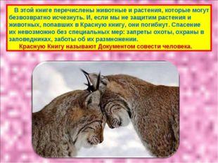 В этой книге перечислены животные и растения, которые могут безвозвратно исч