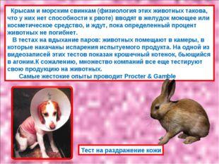 Крысам и морским свинкам (физиология этих животных такова, что у них нет спо