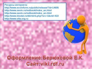 Ресурсы интернета: http://www.ecoinform.ru/public/release/?id=14695 http://ww
