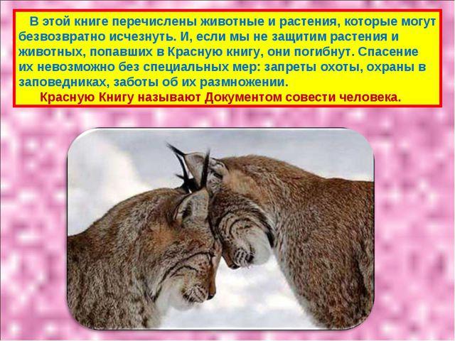 В этой книге перечислены животные и растения, которые могут безвозвратно исч...