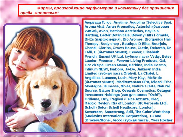 Фирмы, производящие парфюмерию и косметику без причинения вреда животным: Аю...