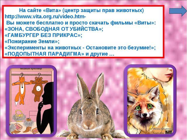 На сайте «Вита» (центр защиты прав животных) http://www.vita.org.ru/video.ht...