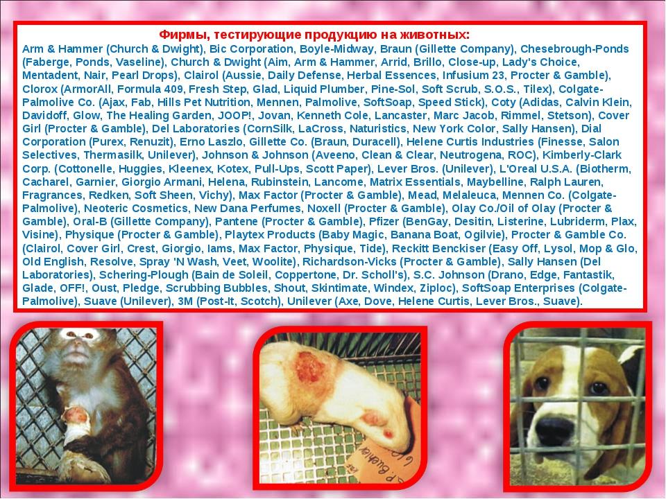 Фирмы, тестирующие продукцию на животных: Arm & Hammer (Church & Dwight), Bi...