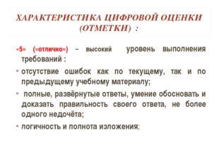 ХАРАКТЕРИСТИКА ЦИФРОВОЙ ОЦЕНКИ (ОТМЕТКИ) : «5» («отлично») – высокий уровень
