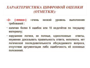 ХАРАКТЕРИСТИКА ЦИФРОВОЙ ОЦЕНКИ (ОТМЕТКИ): «2» («плохо») –очень низкий уровень