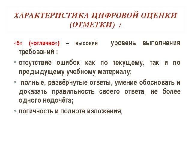 ХАРАКТЕРИСТИКА ЦИФРОВОЙ ОЦЕНКИ (ОТМЕТКИ) : «5» («отлично») – высокий уровень...