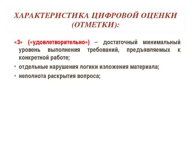 ХАРАКТЕРИСТИКА ЦИФРОВОЙ ОЦЕНКИ (ОТМЕТКИ): «3» («удовлетворительно») – достато...