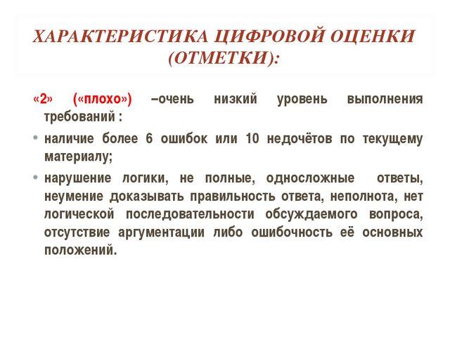 ХАРАКТЕРИСТИКА ЦИФРОВОЙ ОЦЕНКИ (ОТМЕТКИ): «2» («плохо») –очень низкий уровень...