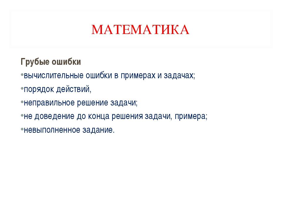 МАТЕМАТИКА Грубые ошибки вычислительные ошибки в примерах и задачах; порядок...