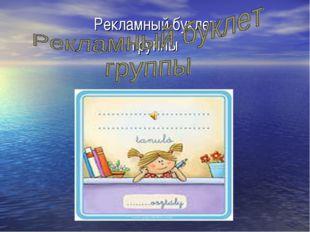 Рекламный буклет группы