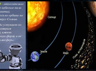 Астероид – относительно небольшое небесное тело (малая планета), движущееся п