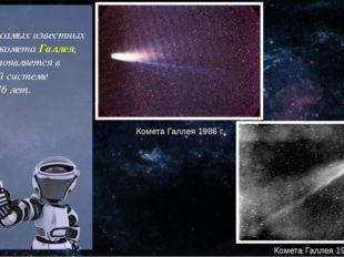 Одной из самых известных является комета Галлея, которая появляется в Солнеч