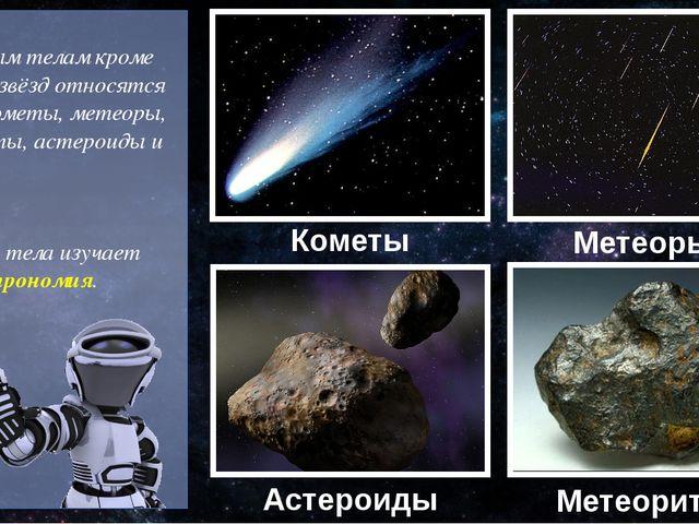К небесным телам кроме планет и звёзд относятся также кометы, метеоры, метео...