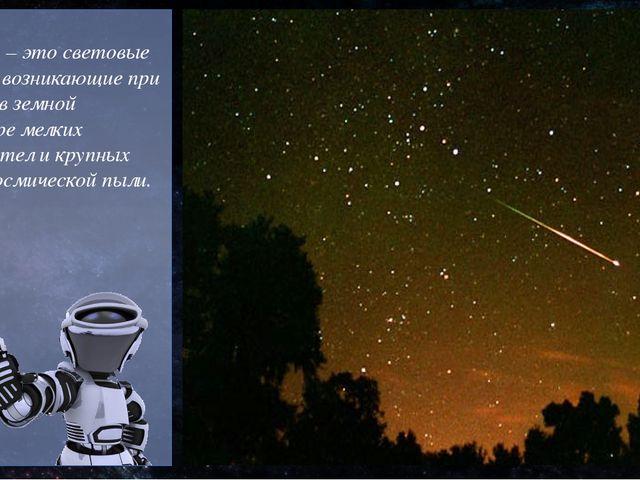 Метеоры – это световые вспышки, возникающие при сгорании в земной атмосфере...