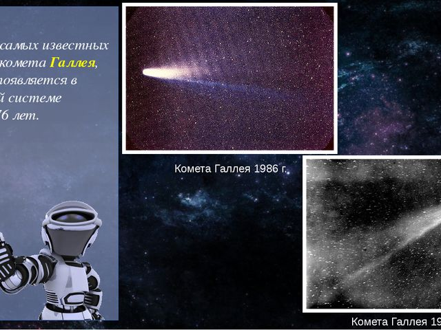 Одной из самых известных является комета Галлея, которая появляется в Солнеч...