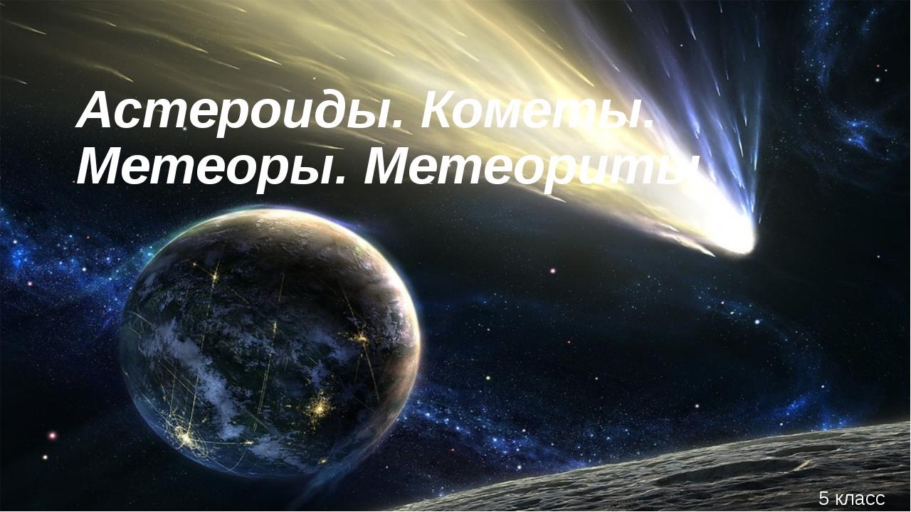 Астероиды.каметы.метеоры.метеориты пептиды для синтеза коллагена и эластина