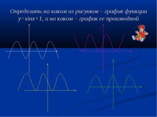 Определить на каком из рисунков – график функции у=sinx+1, а на каком – графи