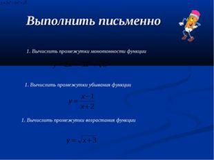 Выполнить письменно 1. Вычислить промежутки монотонности функции 1. Вычислить