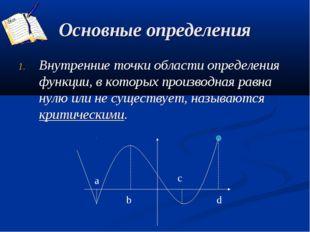 Основные определения Внутренние точки области определения функции, в которых
