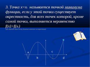 3. Точка х=х0 называется точкой минимума функции, если у этой точки существуе