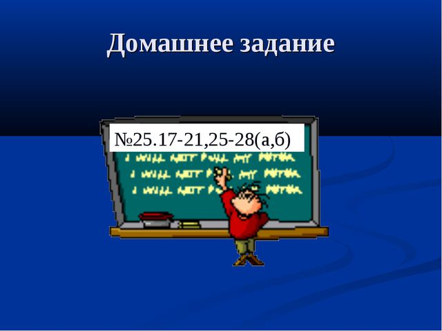 Домашнее задание №25.17-21,25-28(а,б)