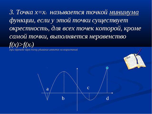 3. Точка х=х0 называется точкой минимума функции, если у этой точки существуе...