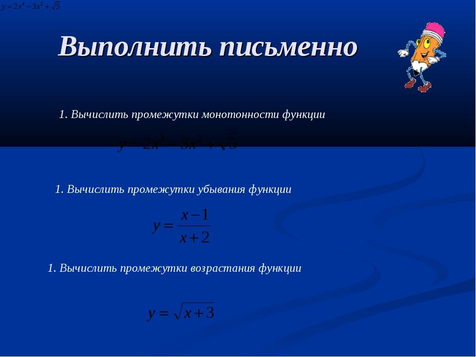 Выполнить письменно 1. Вычислить промежутки монотонности функции 1. Вычислить...