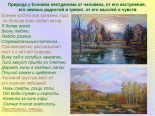 Природа у Есенина неотделима от человека, от его настроения, его земных радос