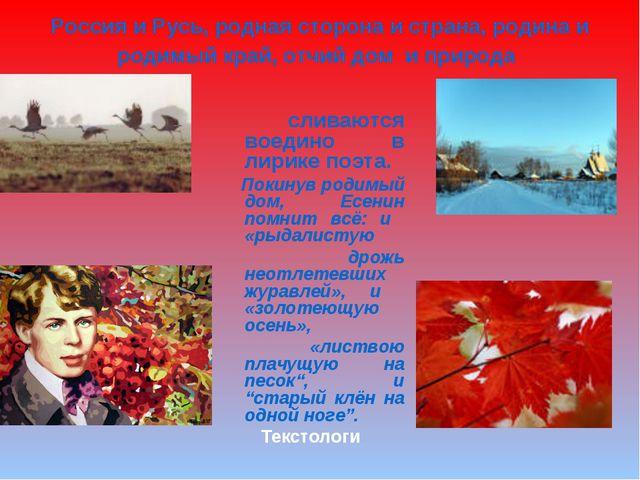 Россия и Русь, родная сторона и страна, родина и родимый край, отчий дом и пр...