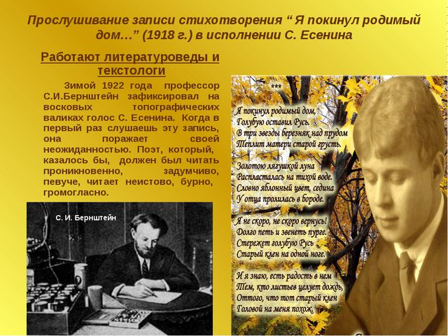 """Прослушивание записи стихотворения """" Я покинул родимый дом…"""" (1918 г.) в испо..."""