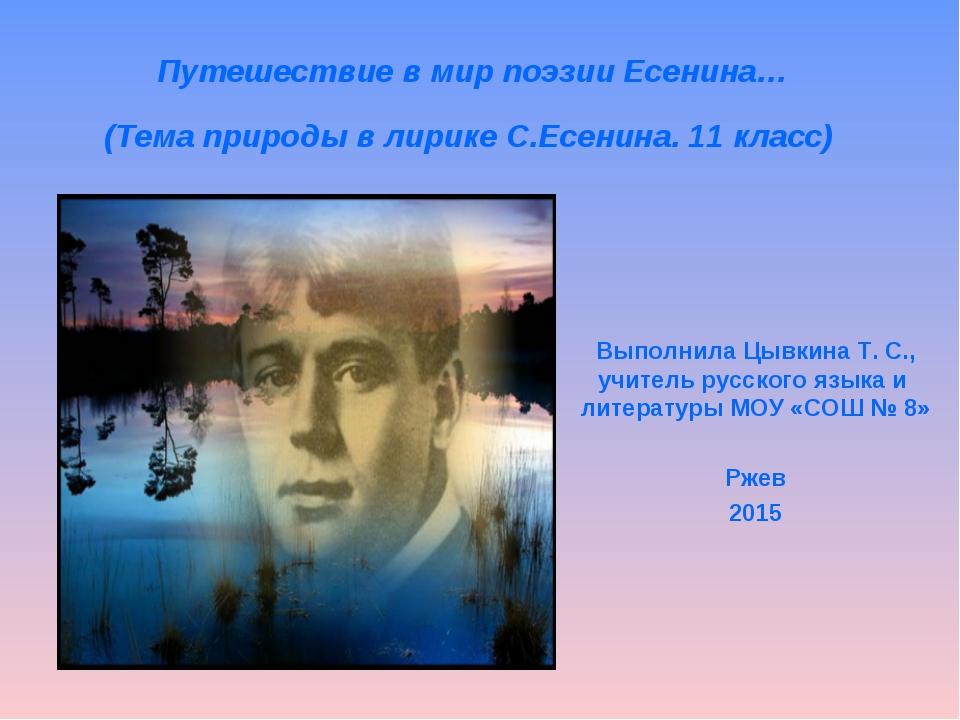 Путешествие в мир поэзии Есенина… (Тема природы в лирике С.Есенина. 11 класс)...