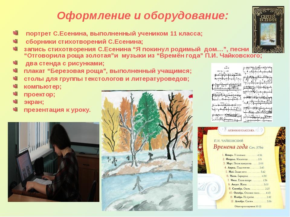 Оформление и оборудование: портрет С.Есенина, выполненный учеником 11 класса;...