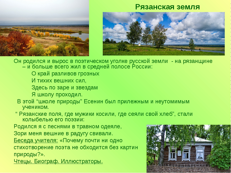 Рязанская земля Он родился и вырос в поэтическом уголке русской земли - на ря...