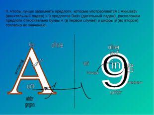II. Чтобы лучше запомнить предлоги, которые употребляются с Akkusativ (вините