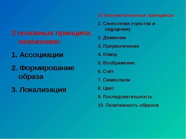 3 основных принципа мнемоники: 1. Ассоциации 2. Формирование образа 3. Локали...