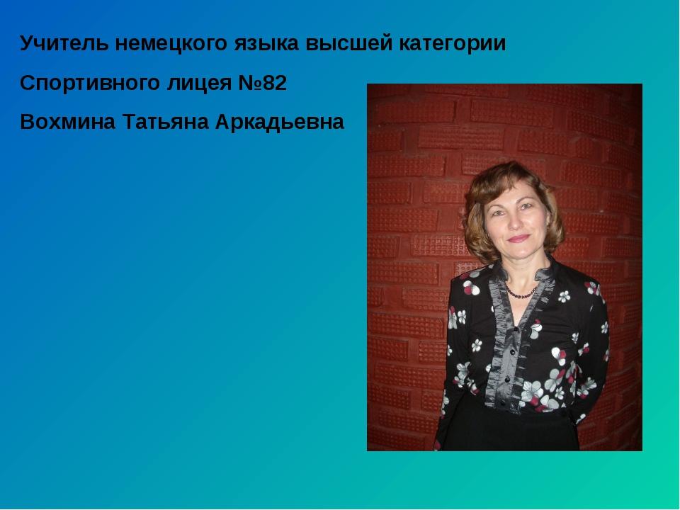 Учитель немецкого языка высшей категории Спортивного лицея №82 Вохмина Татьян...