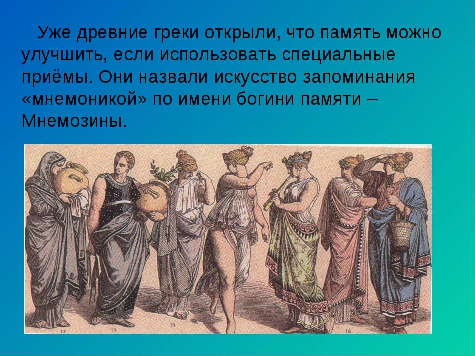 Уже древние греки открыли, что память можно улучшить, если использовать спец...