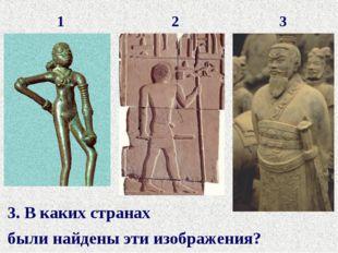 1 2 3 3. В каких странах были найдены эти изображения?