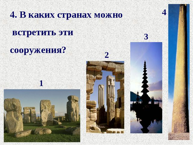 4. В каких странах можно встретить эти сооружения? 1 2 3 4